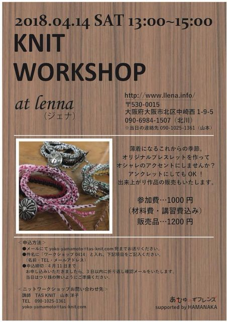 workshop0414-2